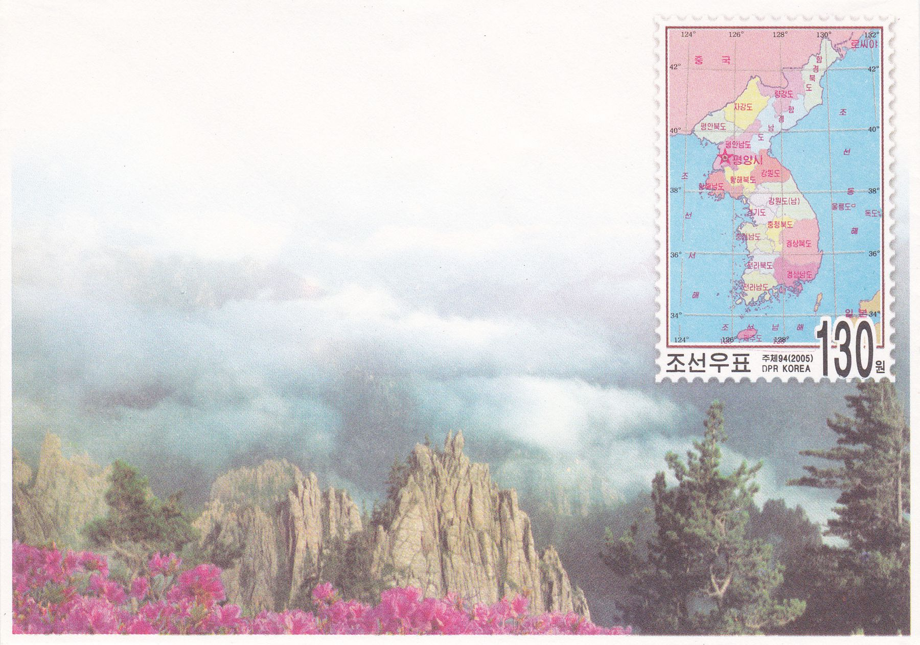 "L9690, Korea ""Beautiful Country, Korean Map"", Postal Entires 2005"