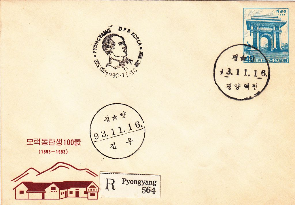 "L9692, Korea ""Centenary of Birth of Mao Zedong"",Postal Entires Envelope 1993"
