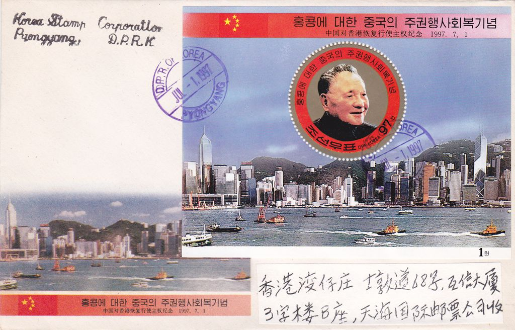 "L9694, Korea ""Hong Kong Return to China"", FDC SS Stamps 2 Pcs, from Korea to China 1997"