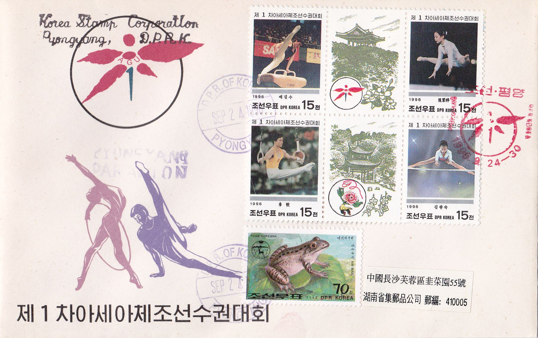 "L9698, Korea FDC Cover ""1st Asian Gymnastics Championship"", 1996"