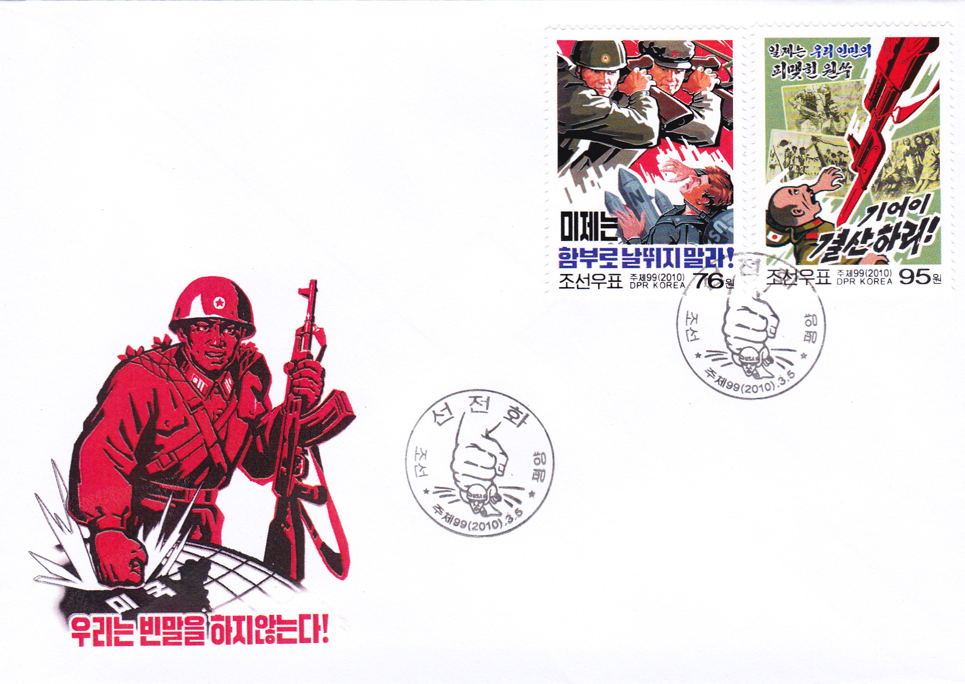 L9700, Korea Anti-USA Joint Struggle Stamps, First Day Cover, 2010