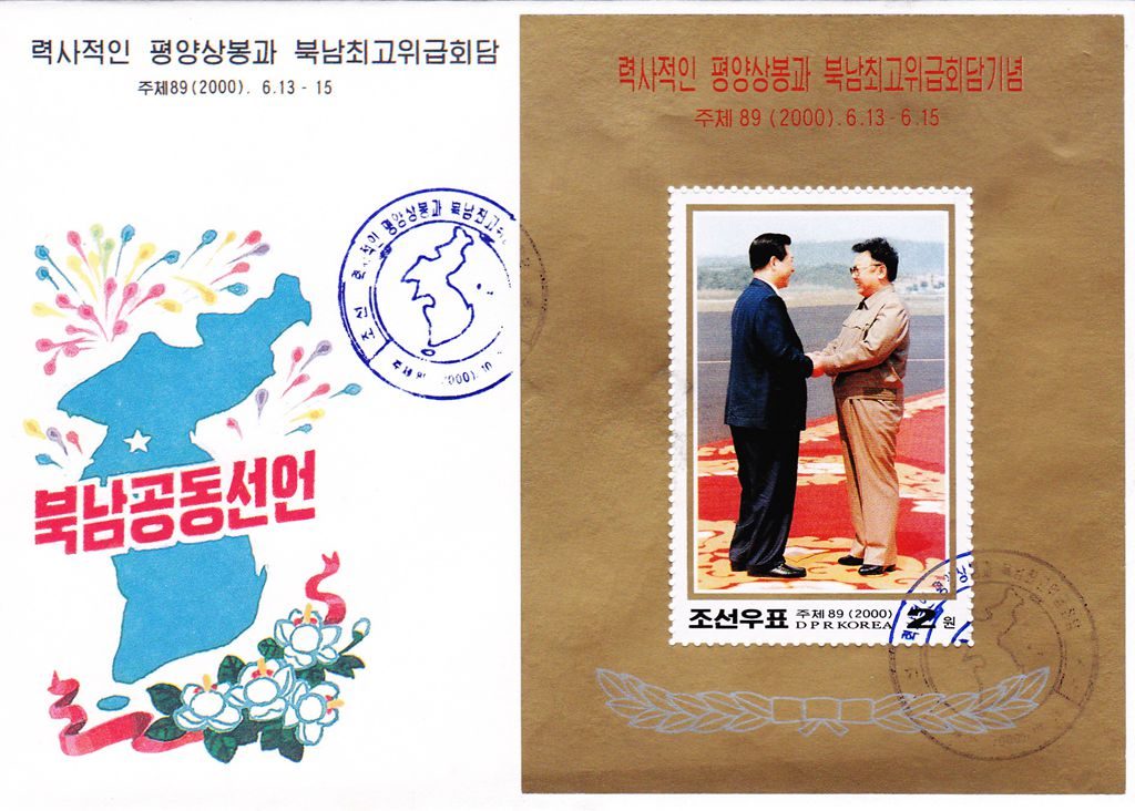 "L9702, Korea ""Inter-Korean Summit Talks"", FDC Stamp Korean Map, 2000"