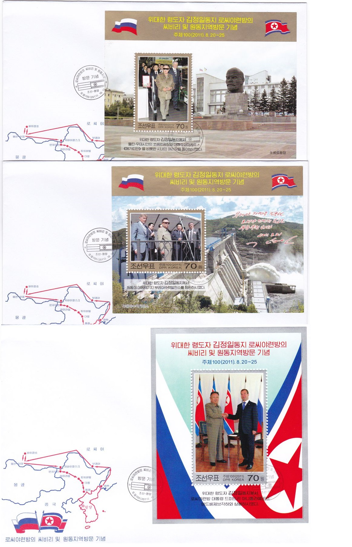 "L9703, Korea ""Visit of Kim Jong Il to Russia"", 3 Pcs FDC Stamps, 2011"