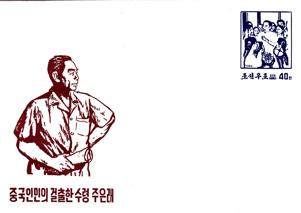 "L9704, Korea ""Chinese Leader Zhou Enlai"",Postal Entires Envelope 1994"