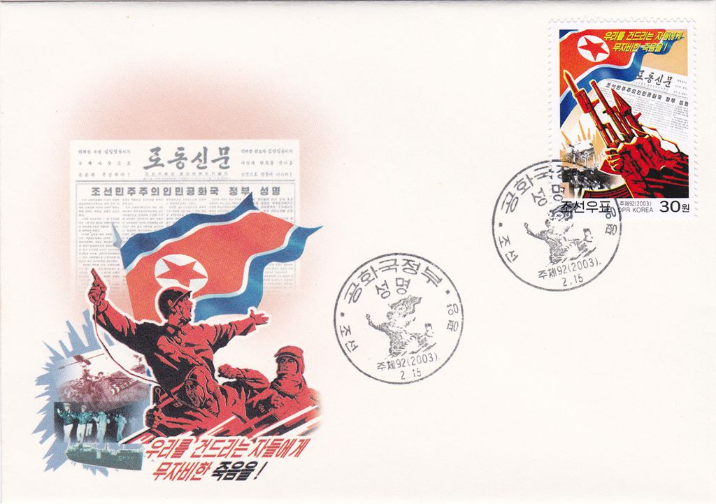 "L9707, Korea ""Withdrawal Nuclear Non-Proliferation Treaty"", FDC SS Stamp, 2003"