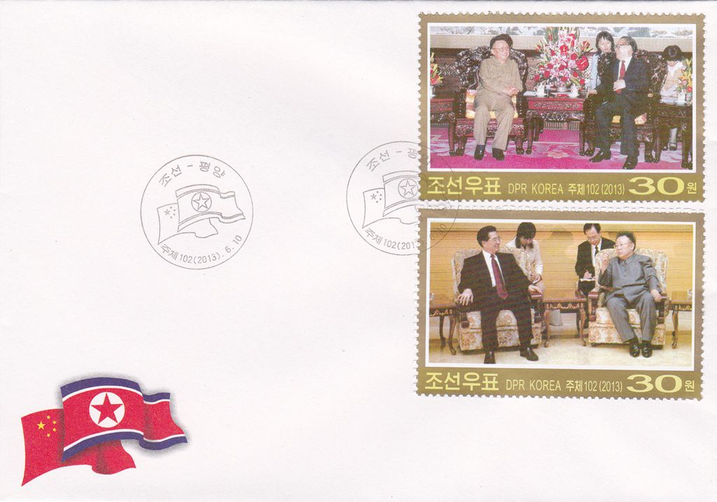 "L9709, Korea ""Kim Jong Il Meets Chinese Leaders"" FDC Cover, Stamps, 2013"