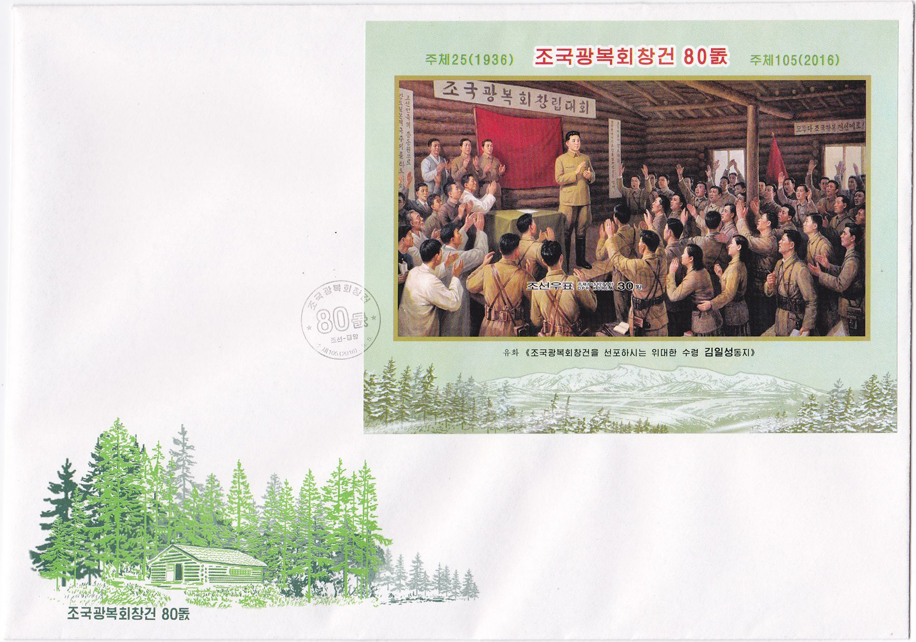 "L9722, Korea ""80th Anni. Association of Fatherland"", 2016 FDC, Imperforate"