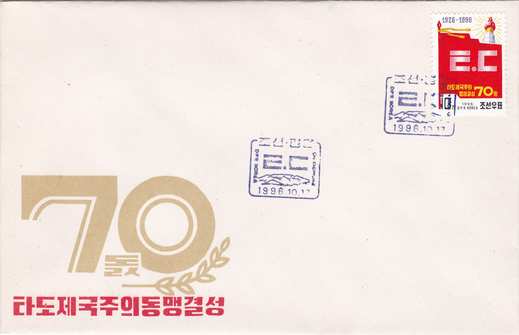 "L9726, Korea ""Down with Imperialism Union 70th Anni. "", 1996 FDC Cover"