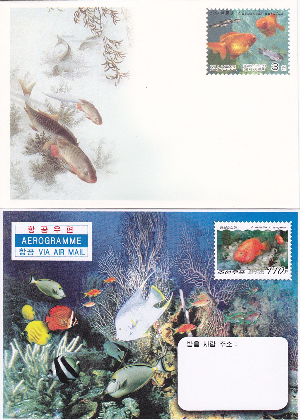 "L9727, Korea Aerogramme and Postal Card, 2007 ""Fish"""