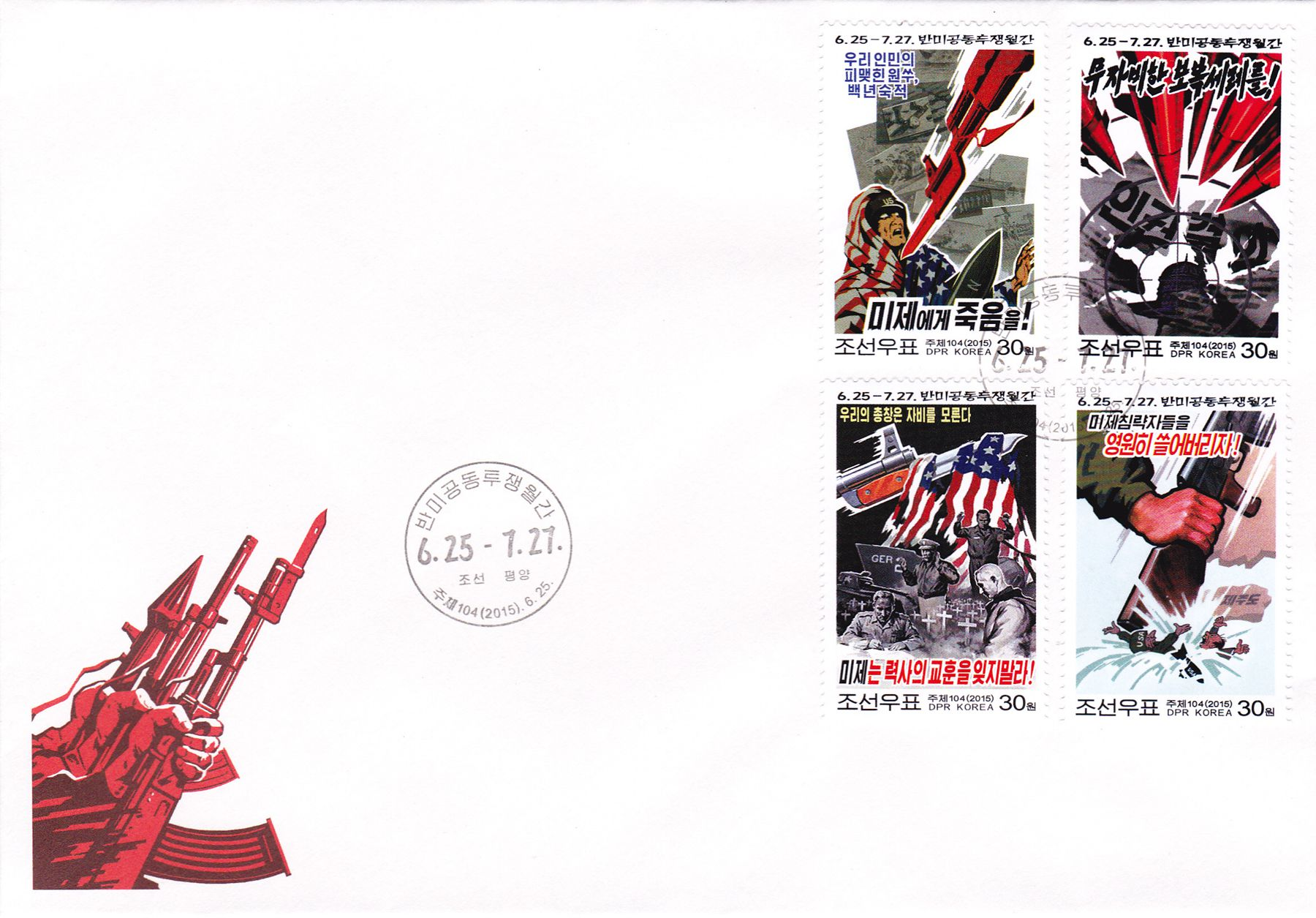 L9728, Korea Anti-USA Joint Struggle Stamps, First Day Cover, 2015
