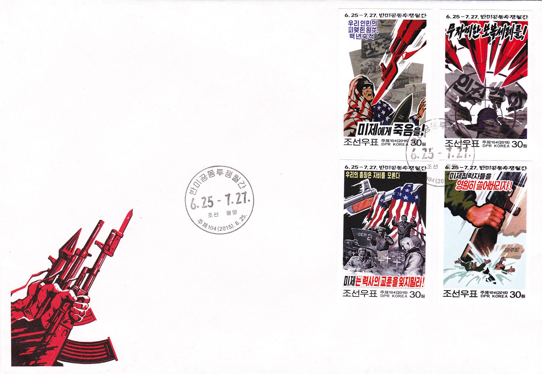 L9729, Korea Anti-USA Joint Struggle Stamps, First Day Cover, 2015 Imperforate