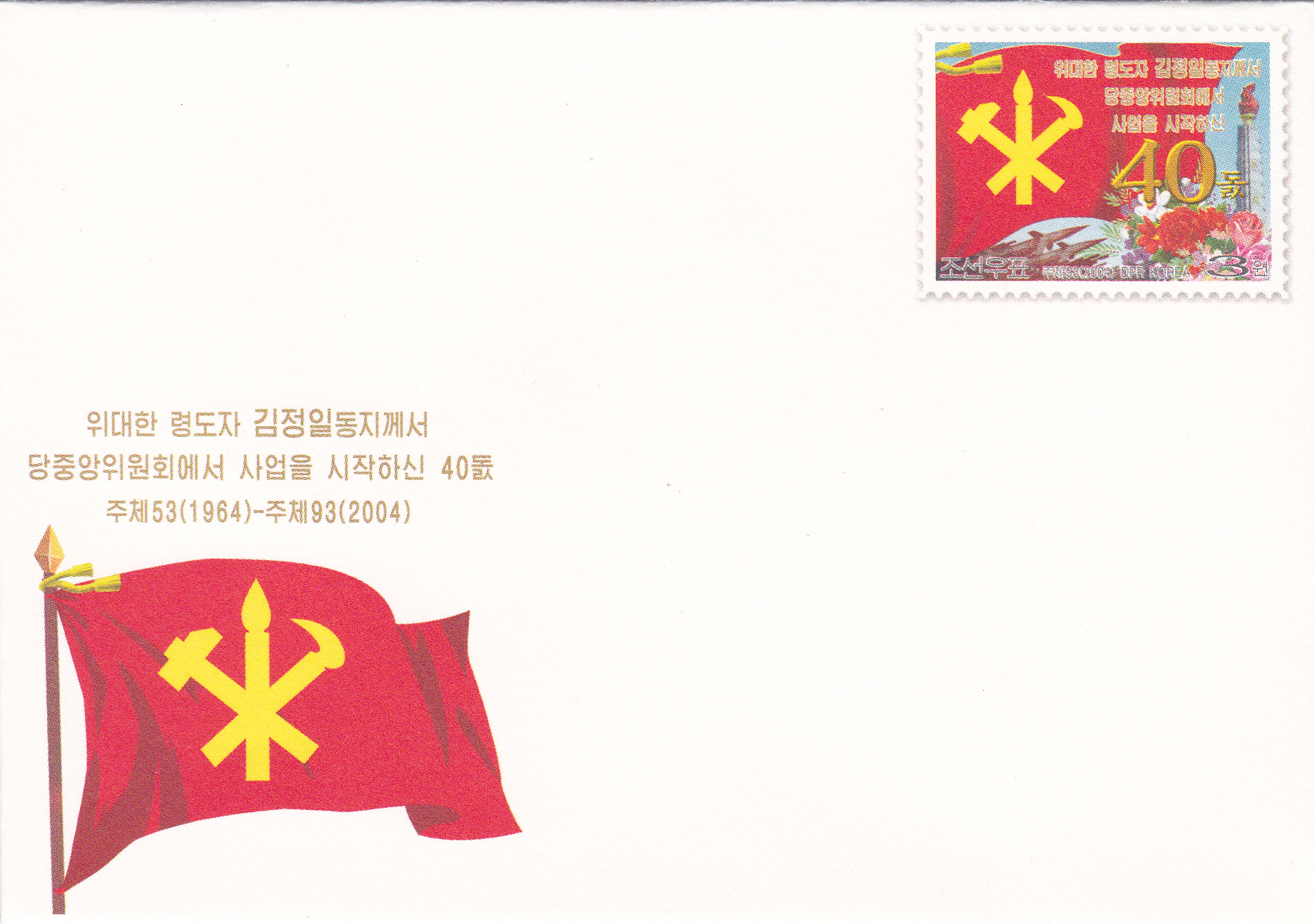 "L9730, Korea ""40th Anni. of Kim Jong Il's Work"", 2004 Postal Cover"