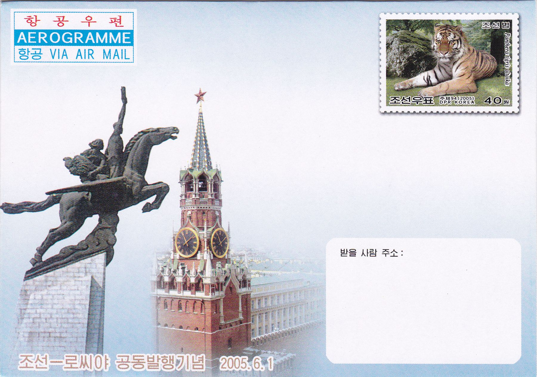 "L9731, Korea Aerogramme, ""Tiger, Russia and Korea Joint Issue"", 2005"