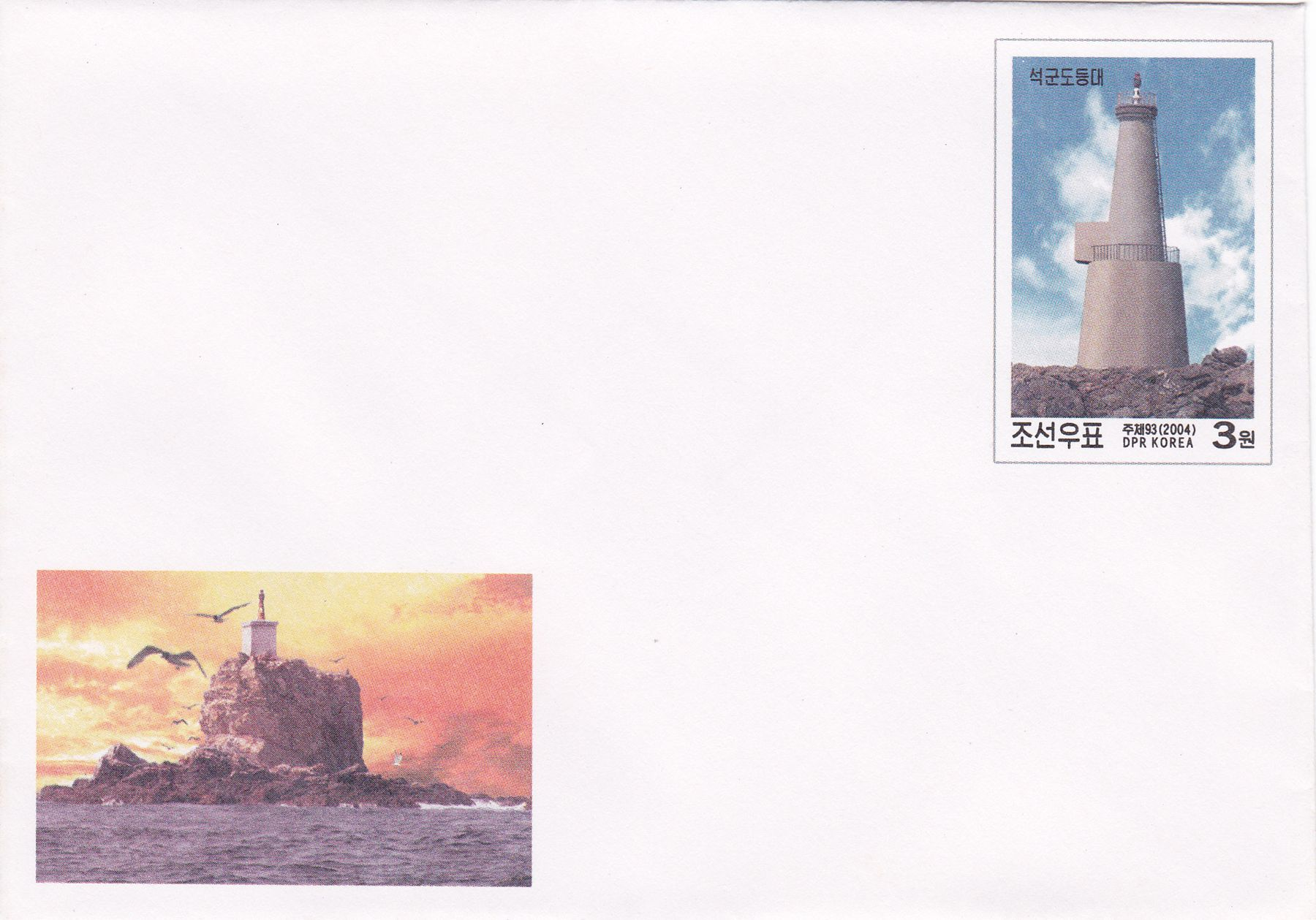 "L9734, Korea ""Sokgundo lighthouse"",Postal Entires Envelope Cover 2004"