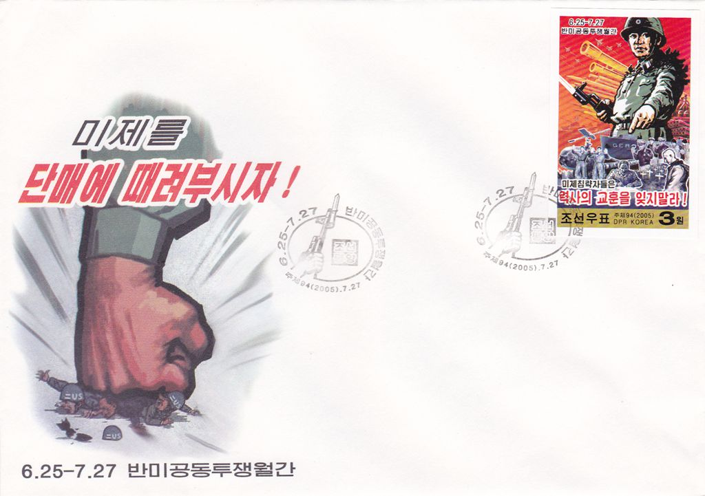 L9735, Korea Anti-USA Struggle Stamp, First Day Cover, 2005 Imperf (Mintage 50 Pcs)