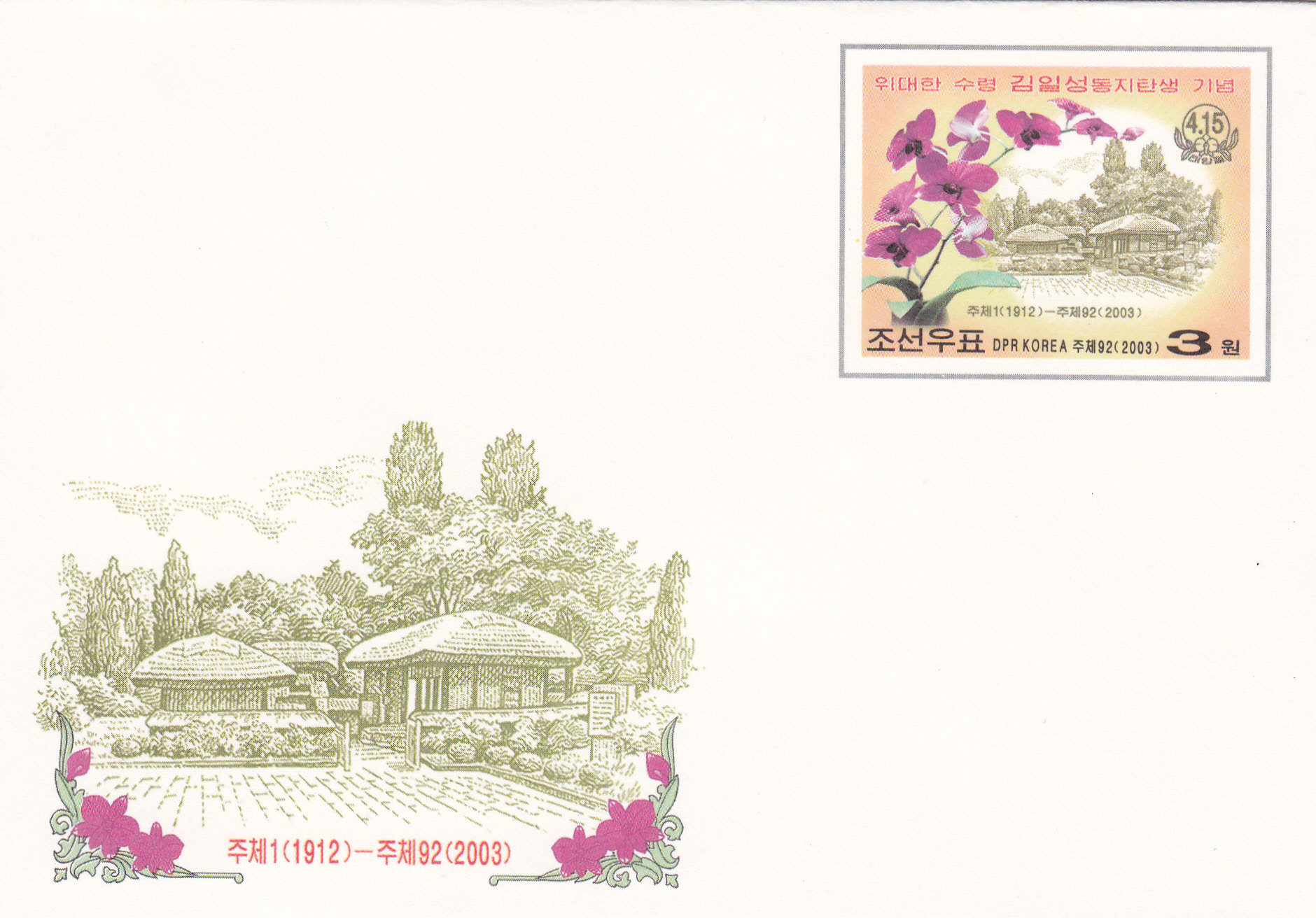 "L9738, Korea ""Birthday of Kim Il Sung"",Postal Entires Envelope Cover 2003"