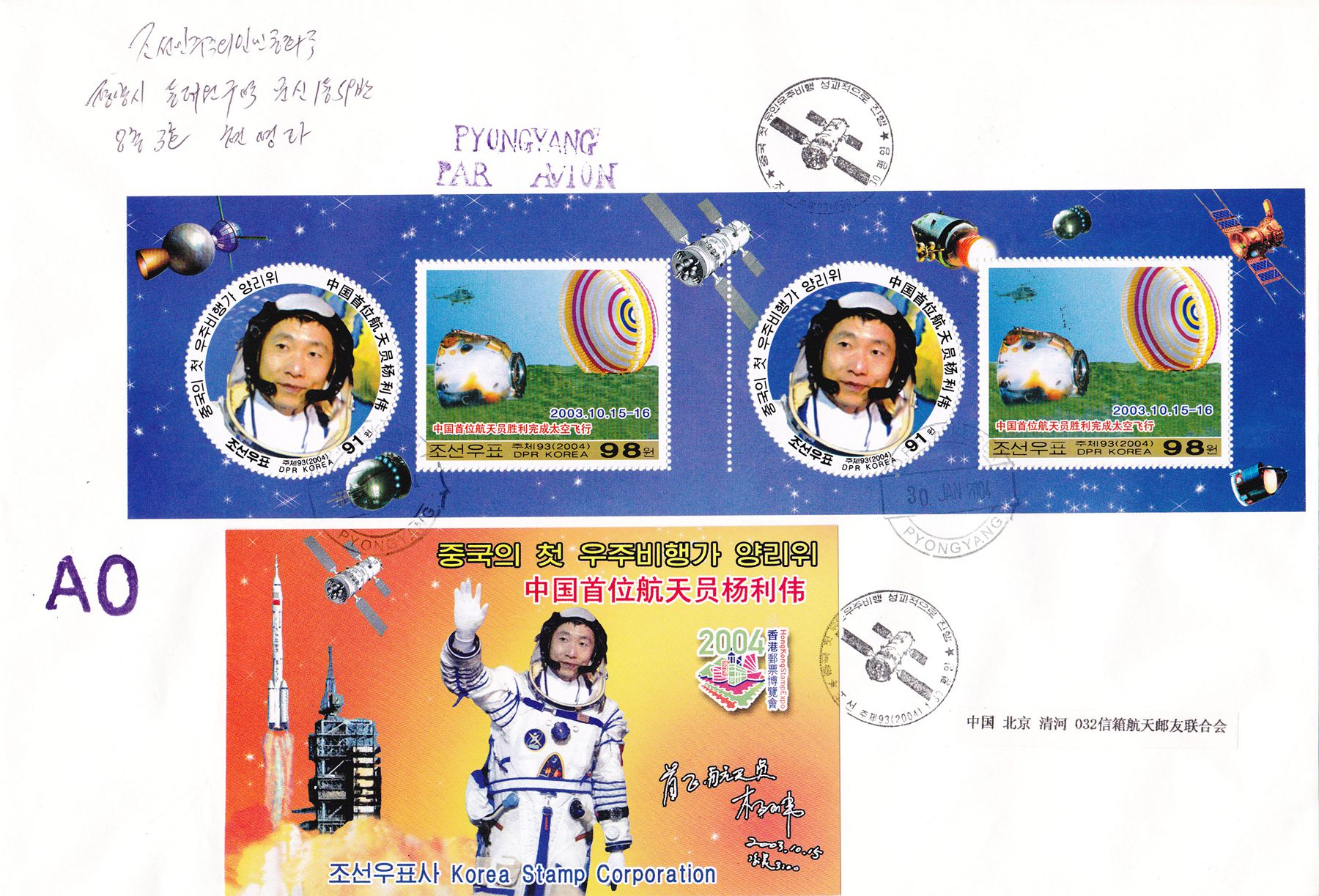"L9739, Korea ""Yang Liwei, First Chinese Cosmonaut"" Stamp Booklet, FDC Cover, 2004"