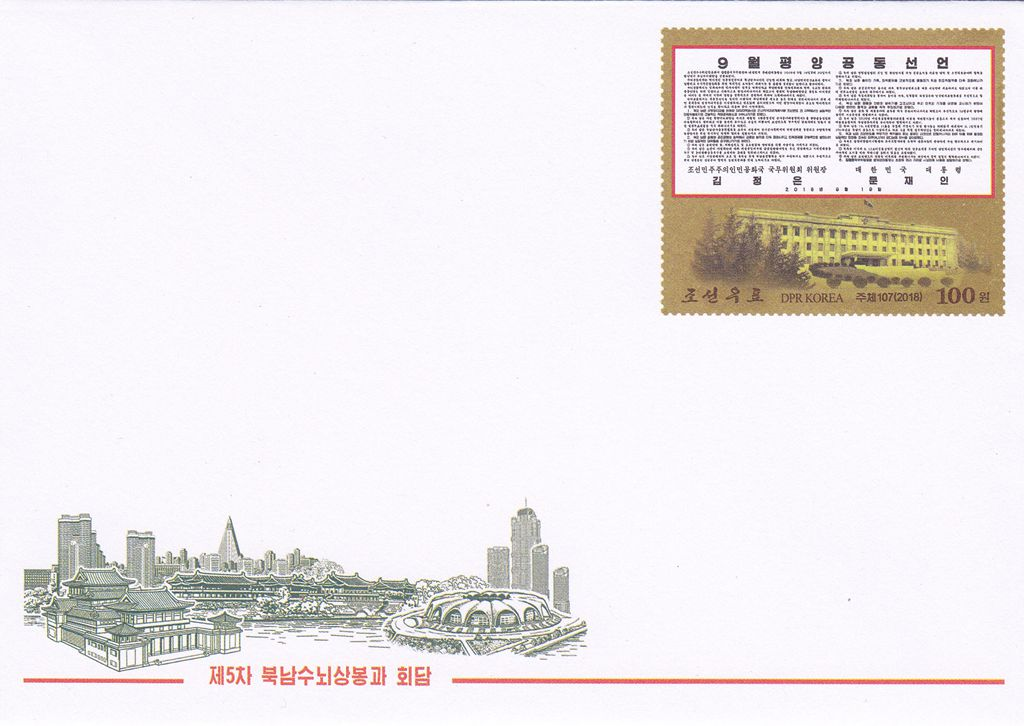 "L9751, Korea ""5th Inter-Korean Summit"",Postal Entires Envelope Cover 2018"