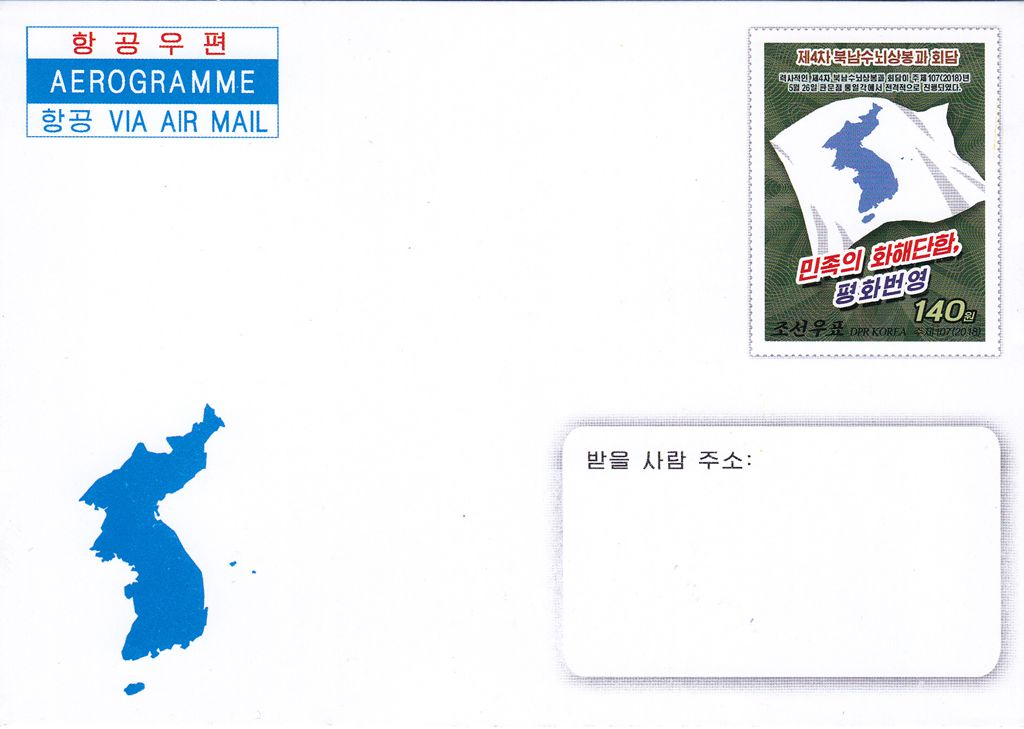 "L9752, Korea Aerogramme, ""4th Inter-Korean Leader Summit, Map"", 2018"