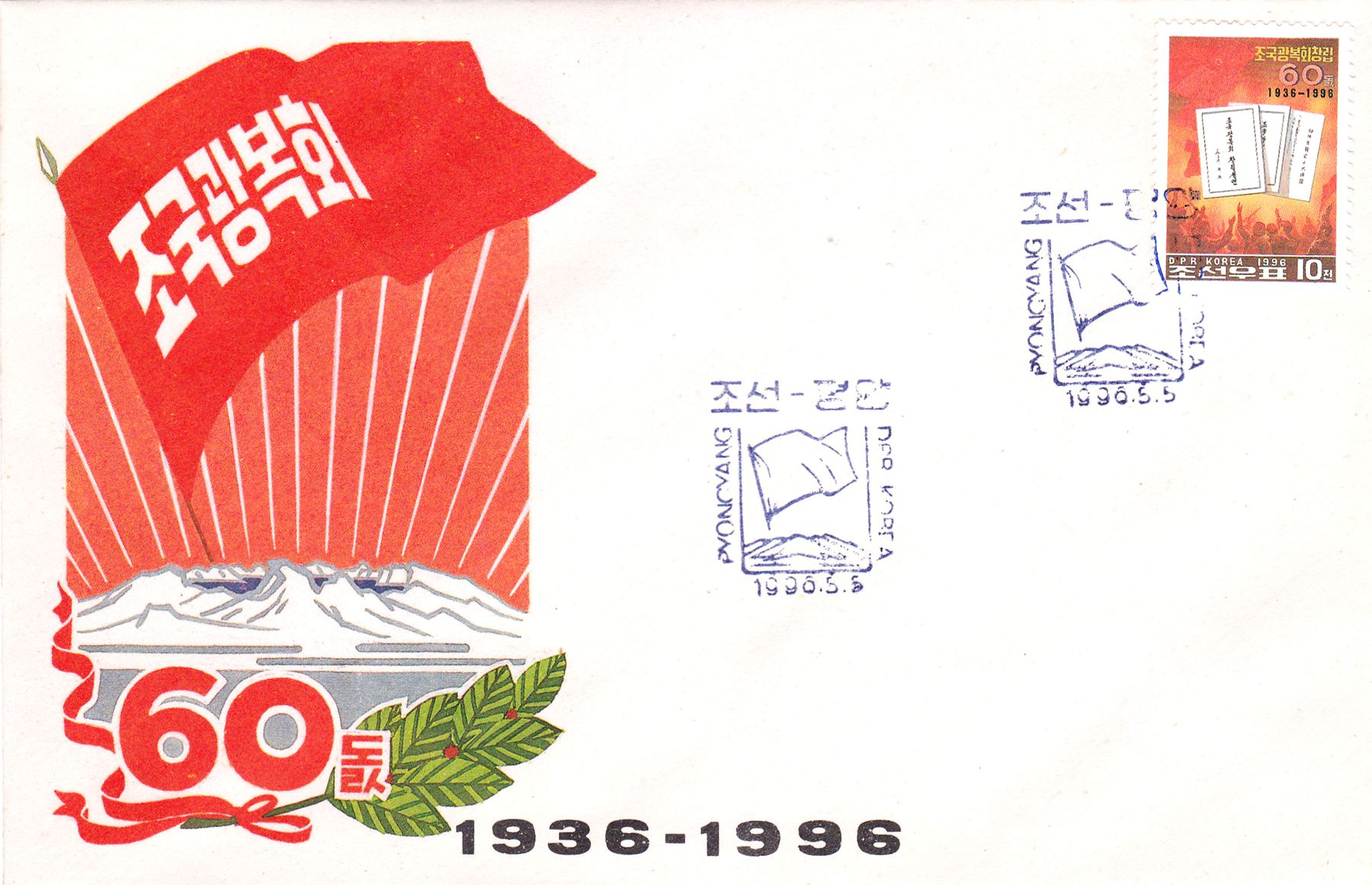 "L9756, Korea ""Association for Restoration of the Fatherland"", FDC, 1996"