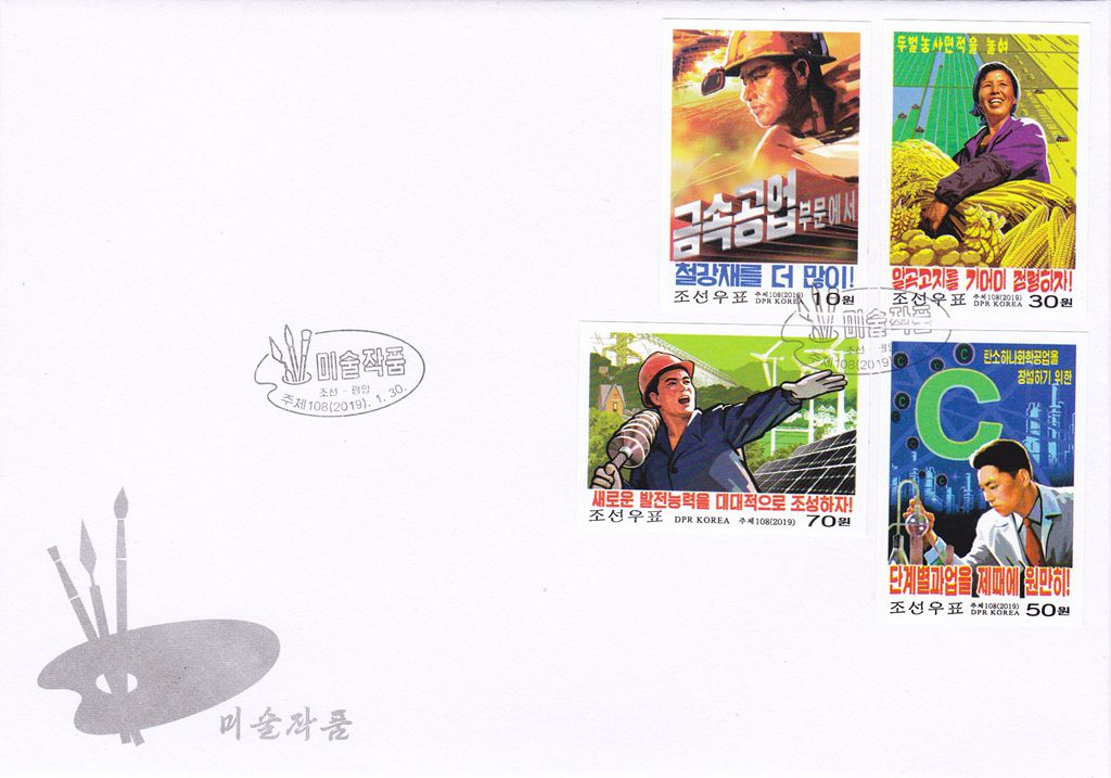 "L9760, Korea ""Revolutionary Posters"" 2019 FDC Stamps 4 Pcs, Imperforate"