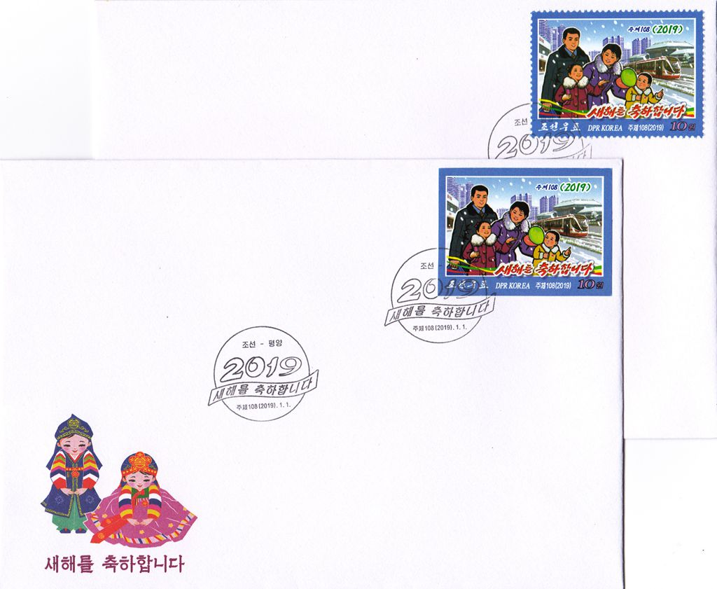 "L9761, Korea ""Happy New Year 2019"" FDC Stamps 2 Pcs, Imperf"