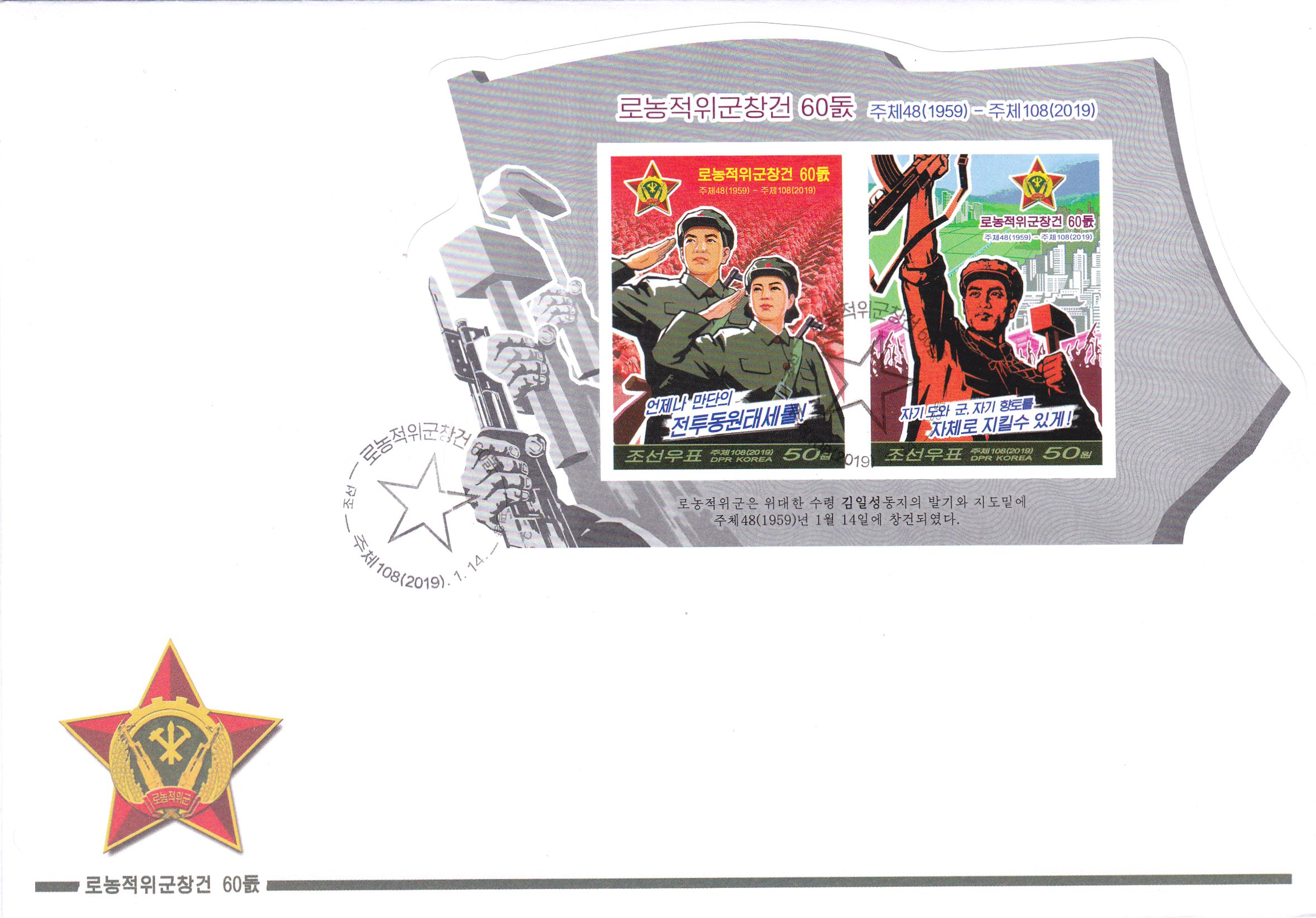 "L9762, Korea ""60th Anni. of Red Guards"" SS Stamp FDC, Imperforate"