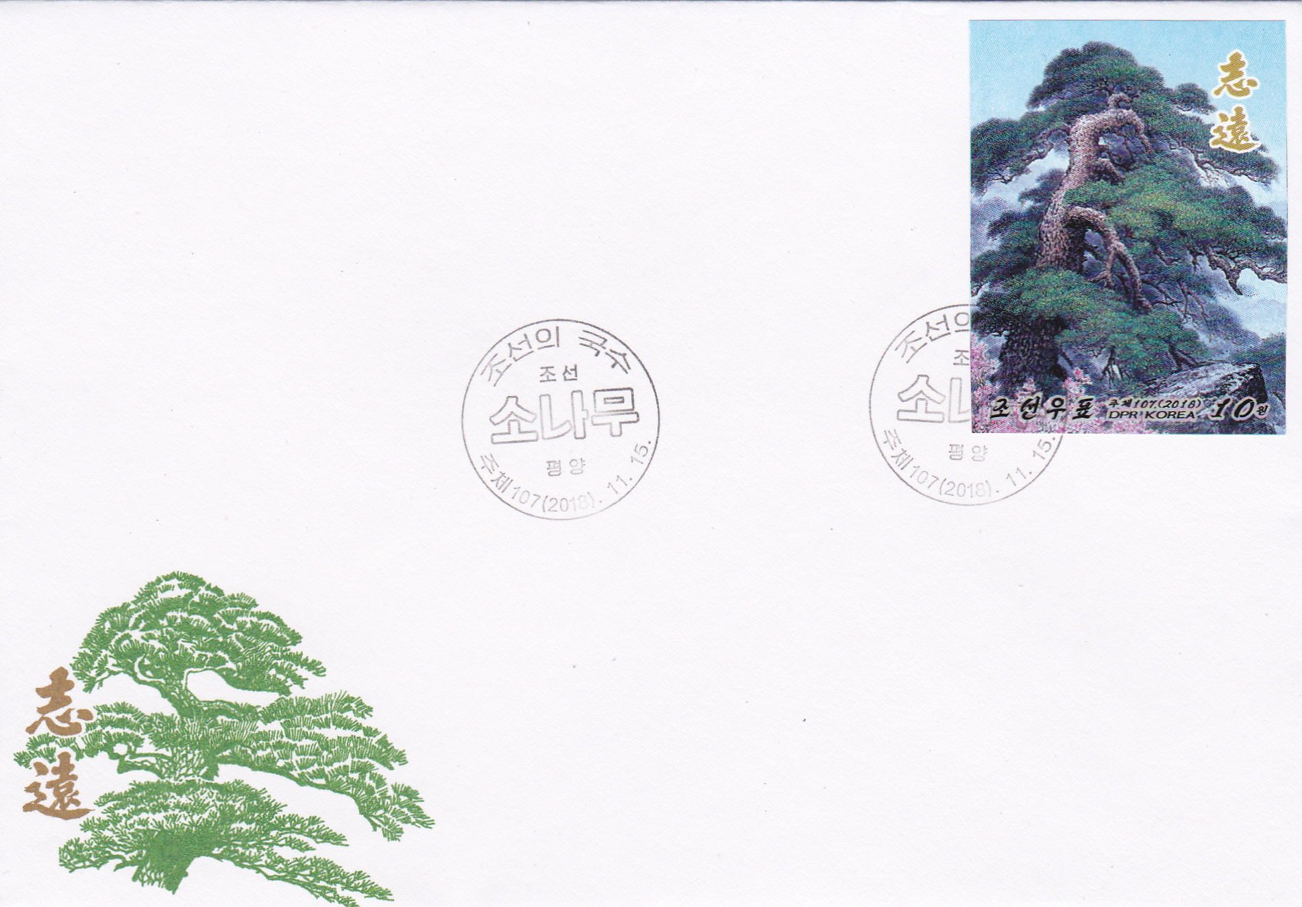 "L9763, Korea ""Pine Tree, National Tree"" Stamp FDC, 2018 Imperforate"