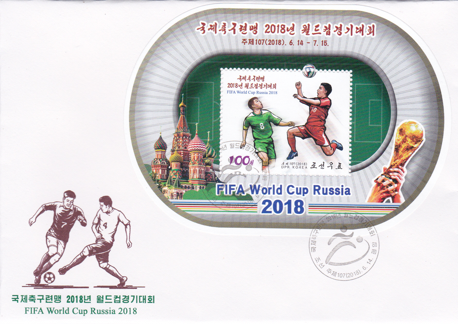 "L9766, Korea ""2018 Russian World Cup"" SS Stamp FDC, 2018"
