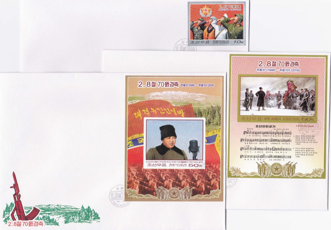 "L9767, Korea ""70th Anni of People's Army"" 3 Pcs FDC Stamps, 2018 Imperforate"