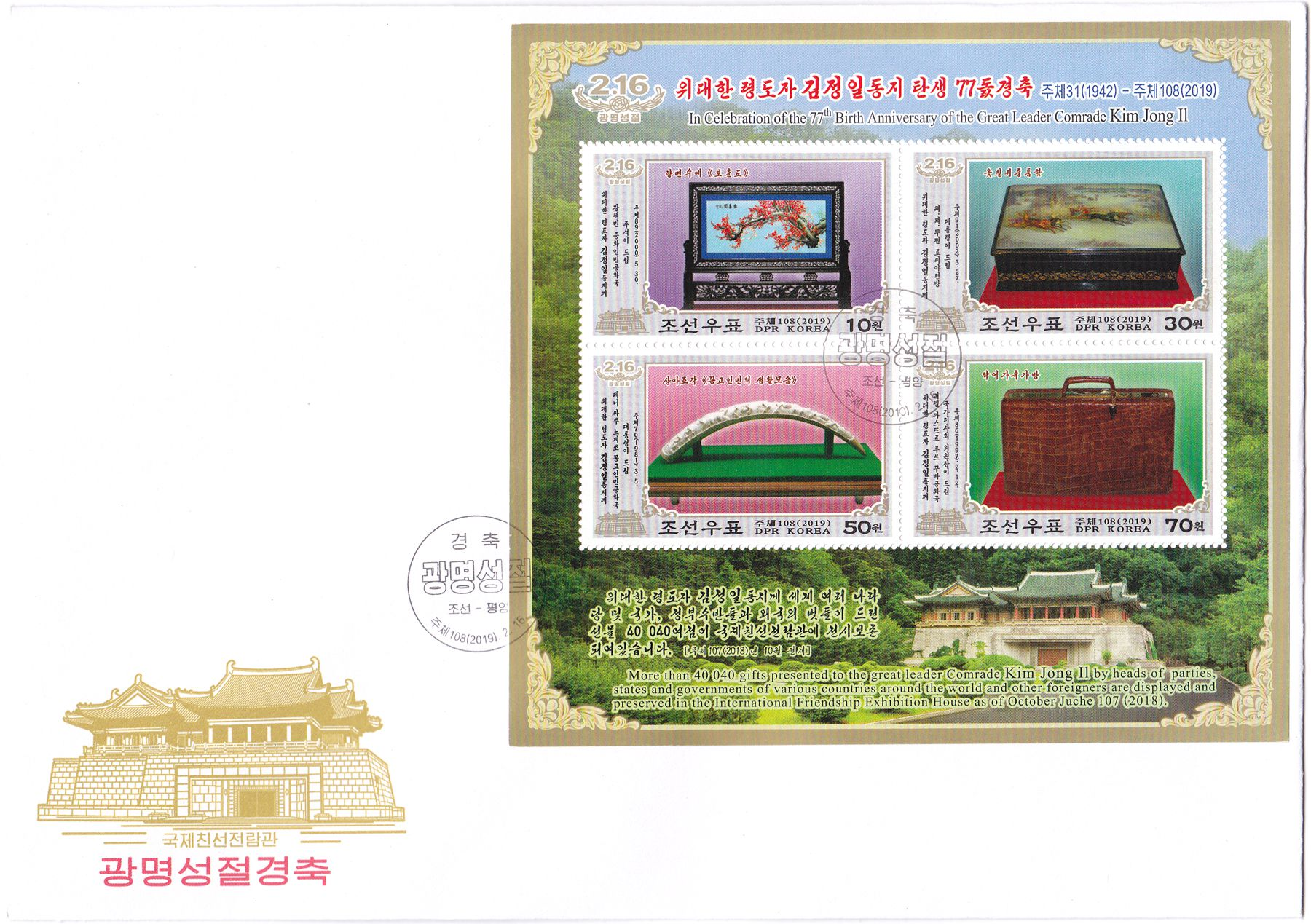 "L9772, Korea ""Birthday of Kim Jong Il, Official Gift"" SS Stamp FDC, 2019"