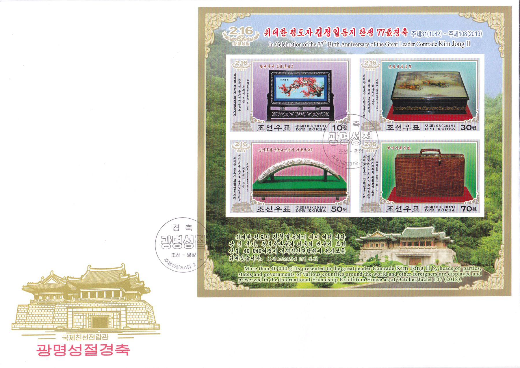 "L9773, Korea ""Birthday of Kim Jong Il, Official Gift"" SS Stamp FDC, 2019 Imperforate"