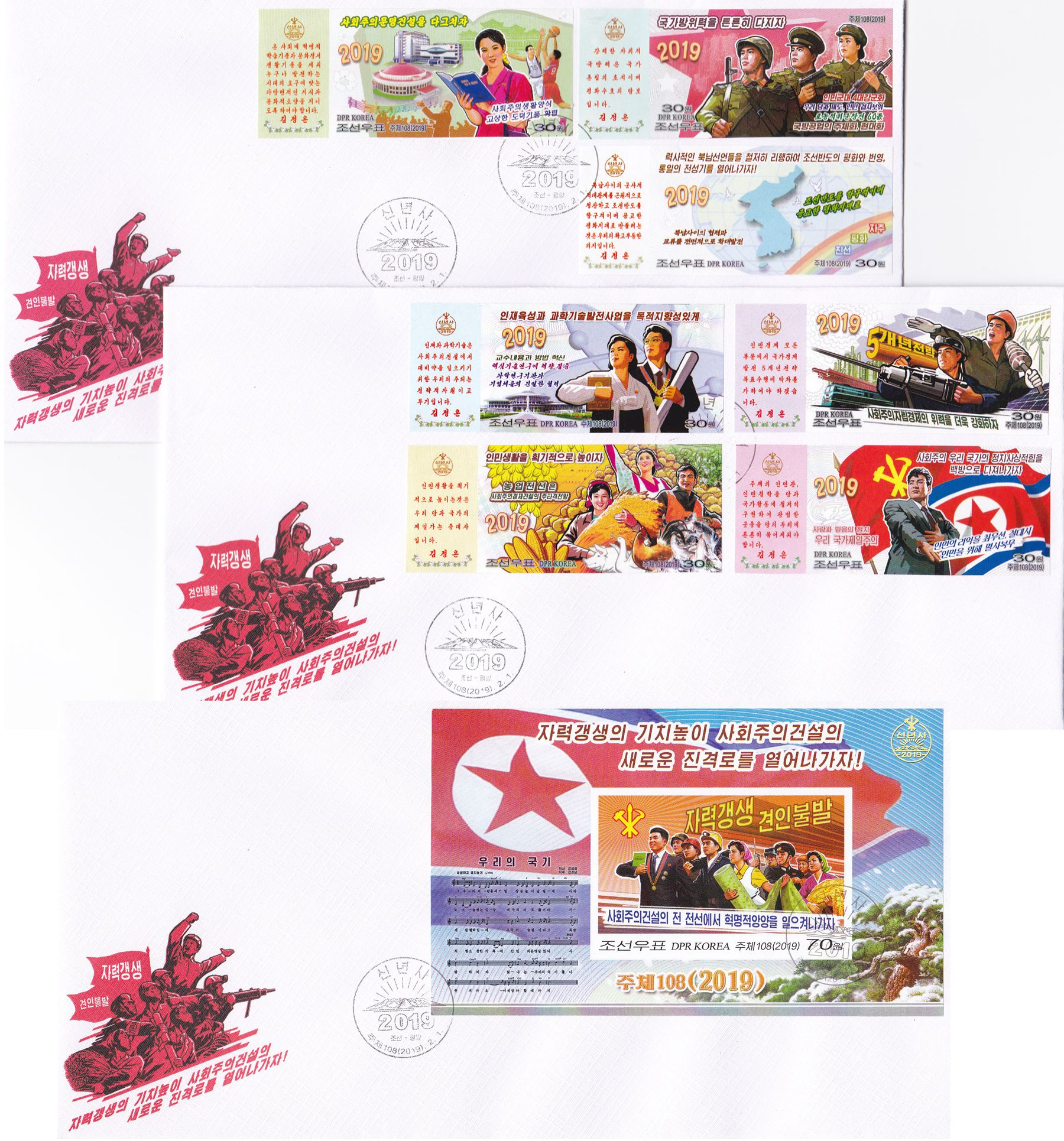 "L9777, Korea ""2019 New Year Columns"", 8 pcs Stamps FDC, Imperforate"