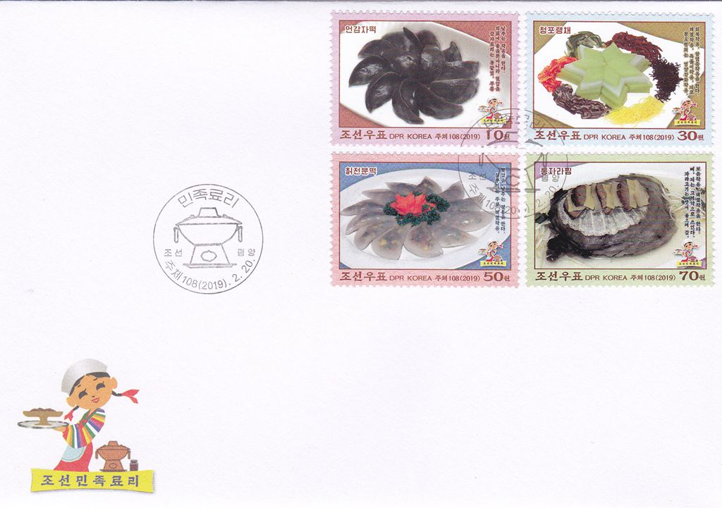 "L9785, Korea ""Traditional Food"" 4 Pcs Stamps FDC, 2019"