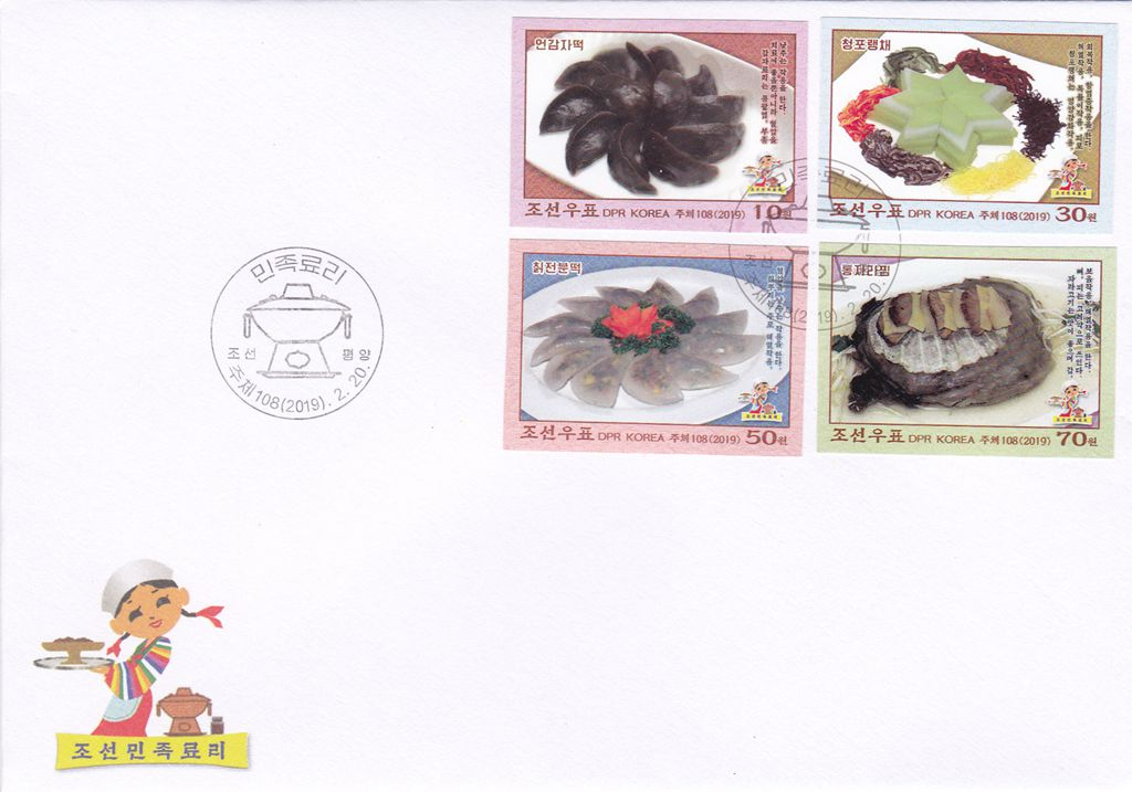 "L9786, Korea ""Traditional Food"" 4 Pcs Stamps FDC, Imperforate 2019"