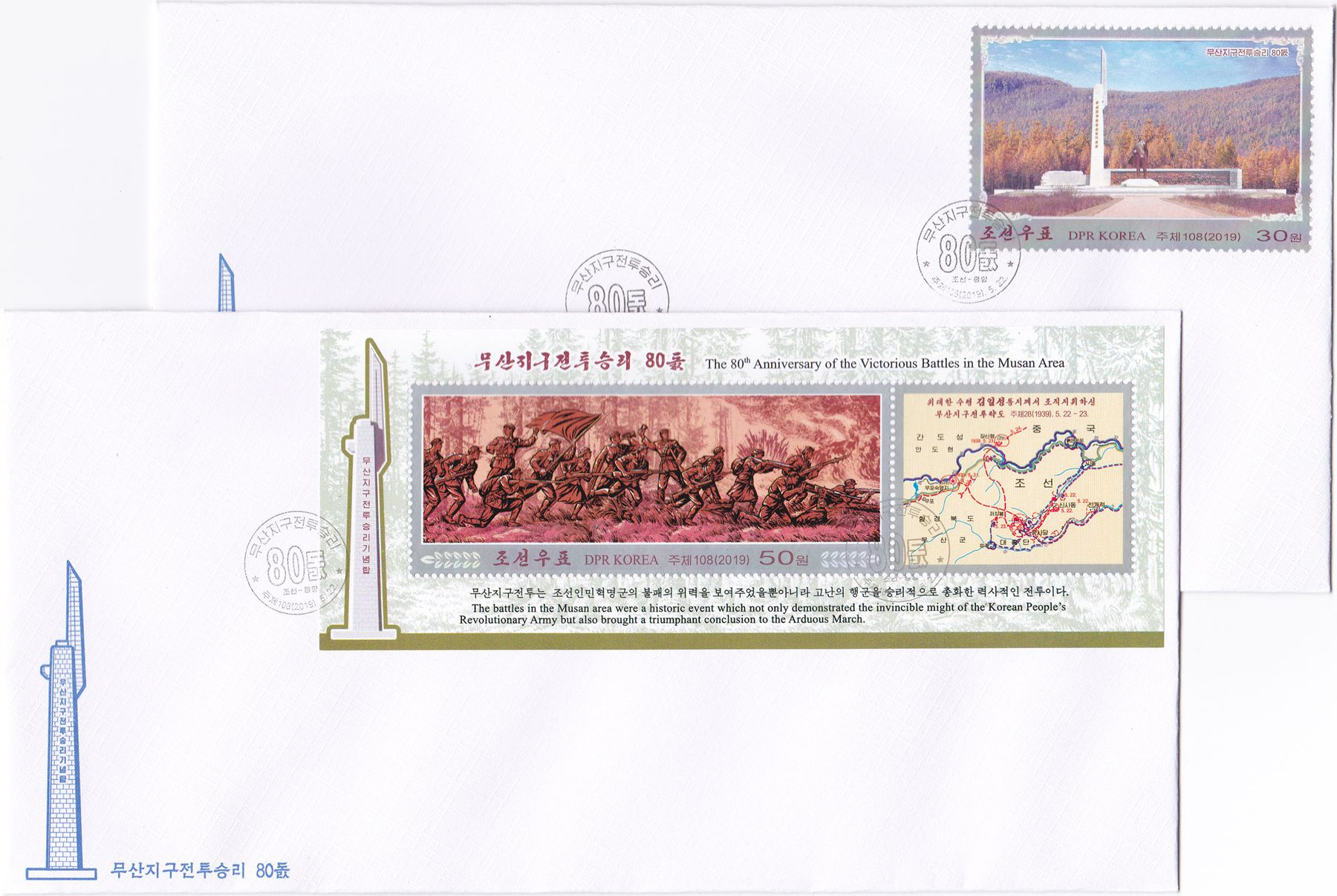 "L9790, Korea 2019 ""Victorious Battles in Musan Area"" 2 Pcs Stamps FDC"