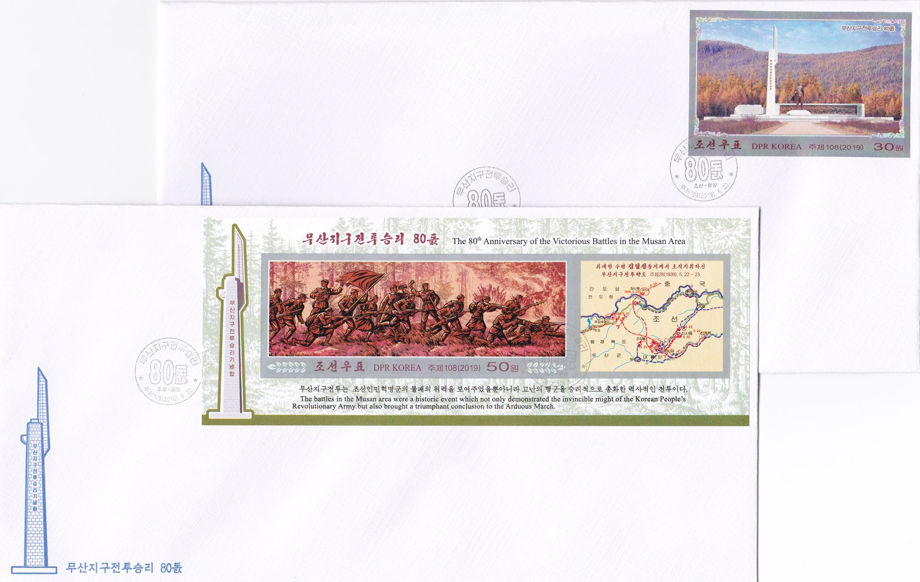 "L9791, Korea ""Victorious Battles in Musan Area"" 2 Pcs Stamps FDC, 2019 Imperforate"