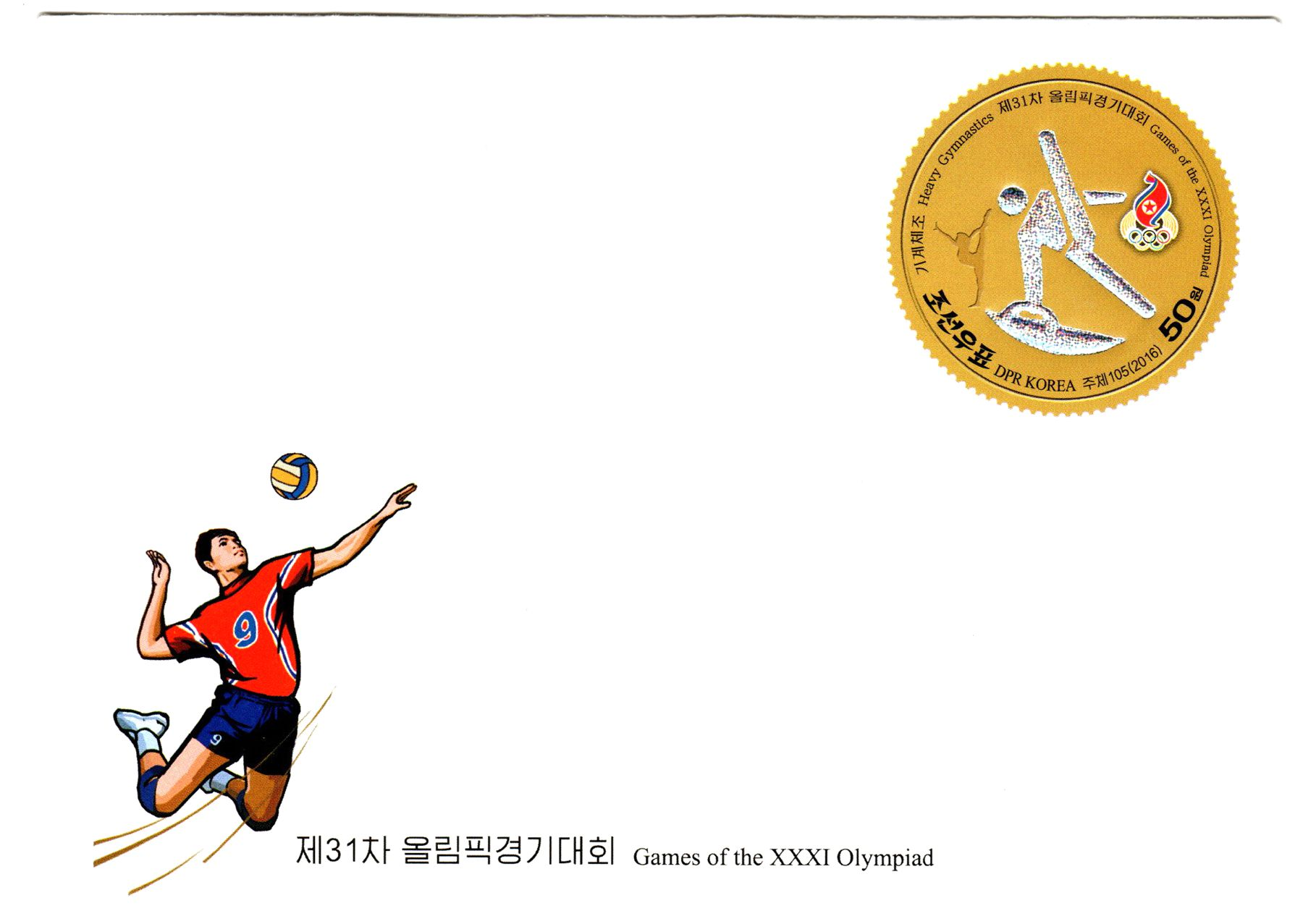 "L9803, Korea ""31th Olympic Games, Rio"" Stamps Postal Entires Cover, 2016"