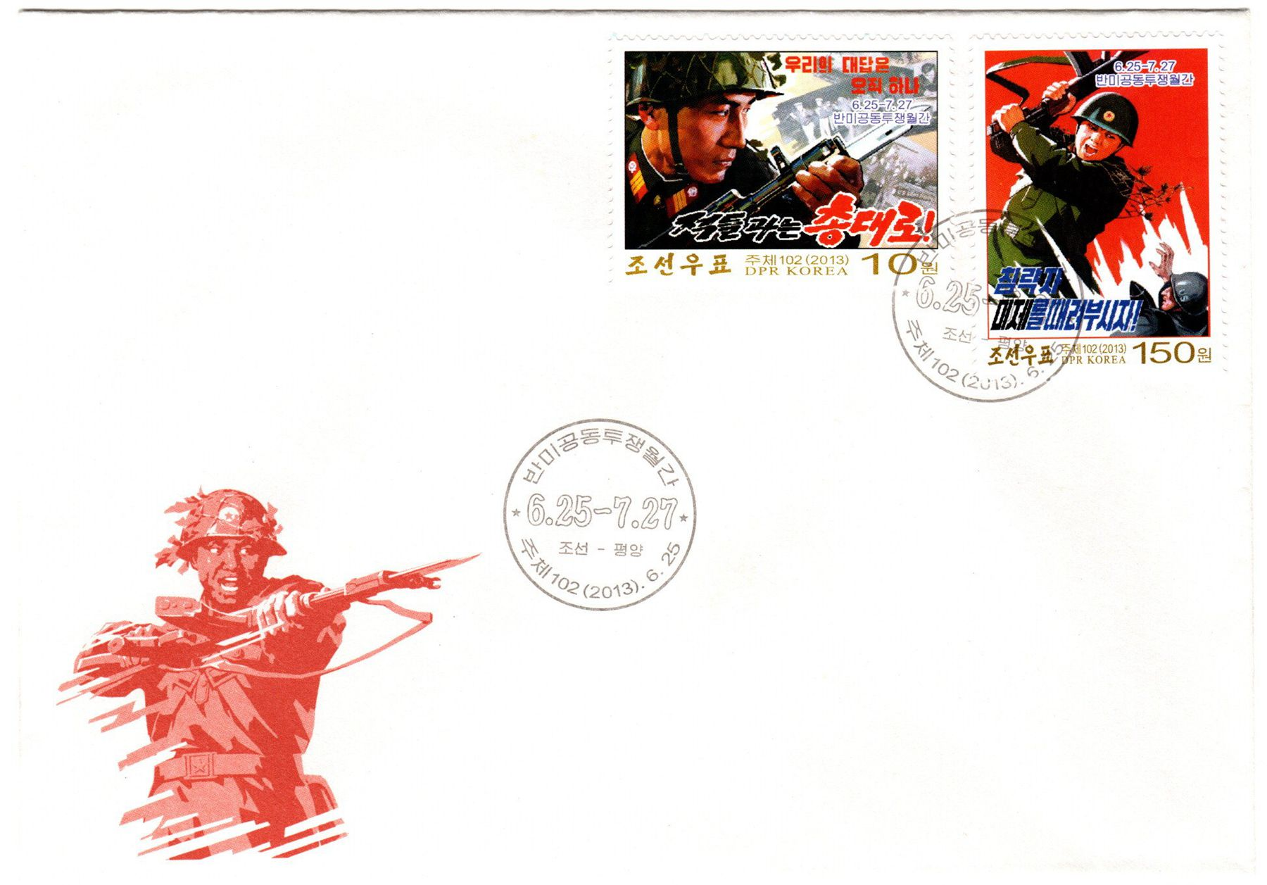 L9810, Korea Anti-USA Struggle Stamp, First Day Cover, 2013