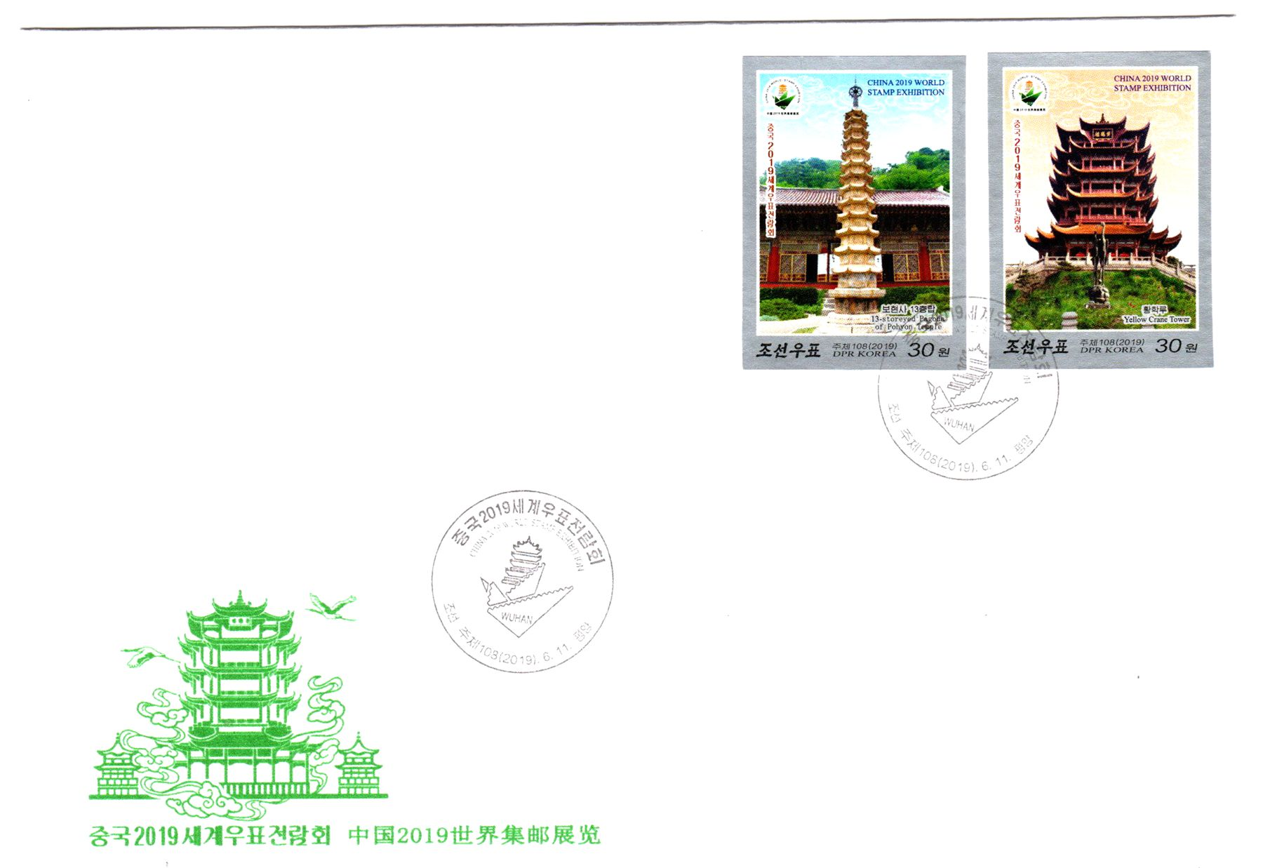L9813, Korea 2019 China World Stamp Exhibition FDC, Imperforate