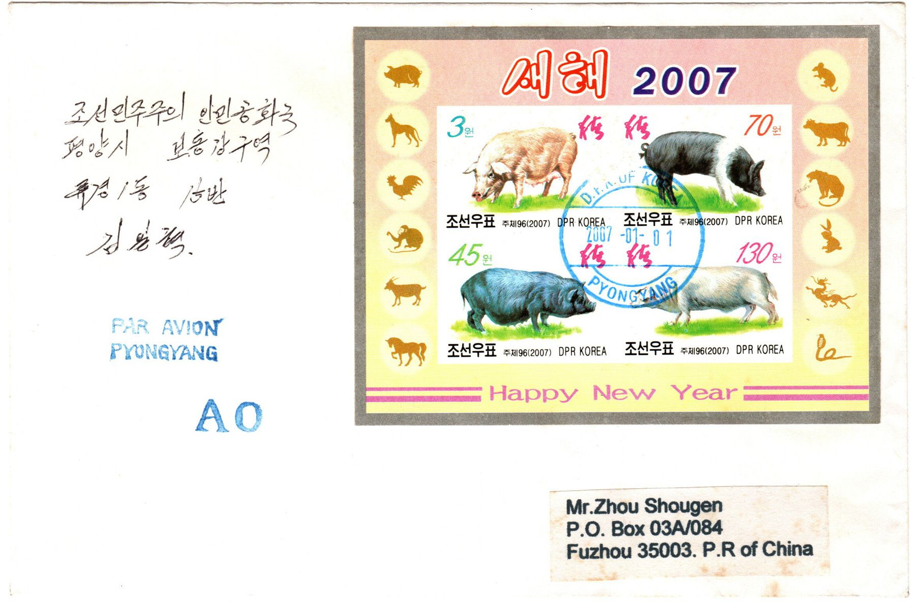 L9814, Korea 2007 Year of Pig, SS Stamp FDC, Imperforate