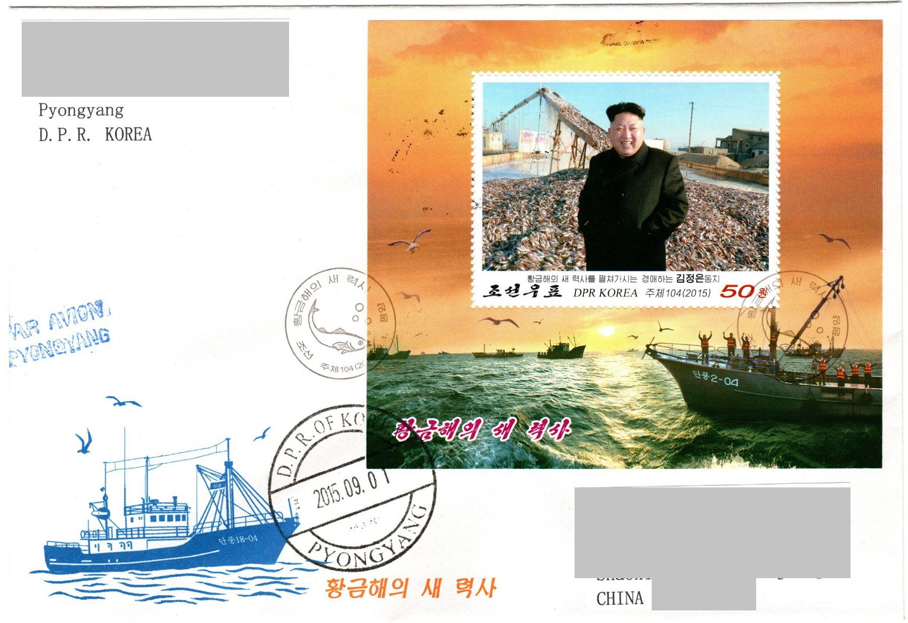"L9822, Korea ""New History of Golden Sea"", 2015 FDC Cover, Imperforate"