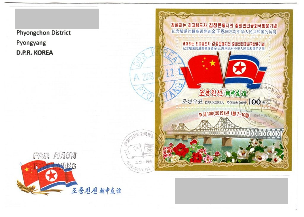 "L9824, Korea ""Leader Kim Visit China"", 2018 FDC Cover"