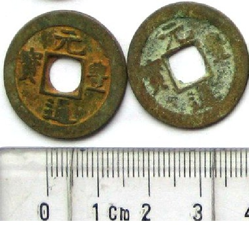 L7001, Ancient Japanese Genpou Tsuuhou Coin, 1626 to 1867
