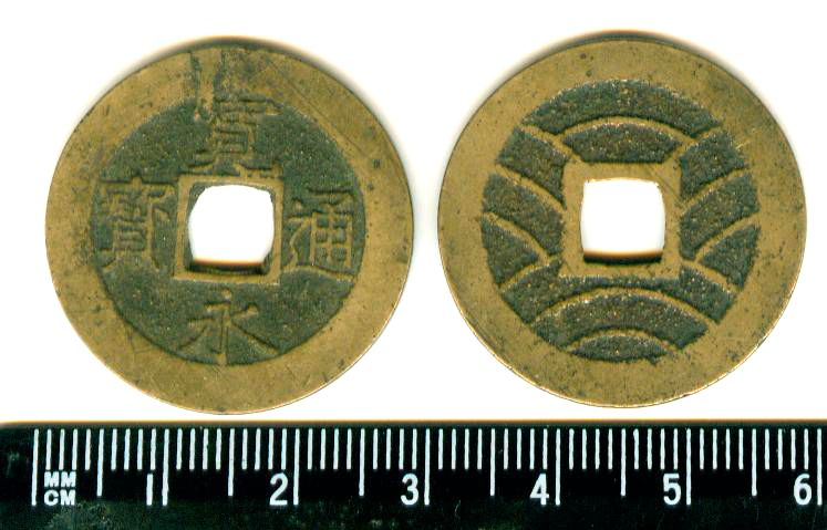 L7026, Japan Kanei Tsuho Coin, 4 Mon with 11 Waves, 1768-1860