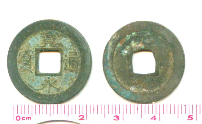 L7035, Japan Kanei Tsu-ho Coin (Reverse: Gen), around AD 1700's