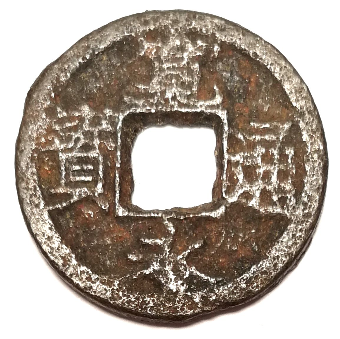L7036, Japan Iron Kanei Tsu-ho Coin, around AD 1700's, IRON