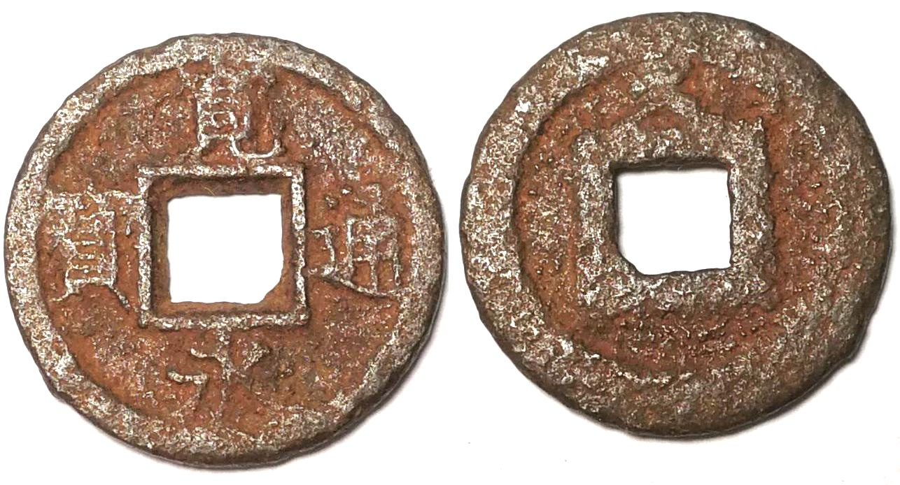 L7037, Japan Iron Kanei Tsuho Coin (Reverse: Bun), around AD 1700's, IRON