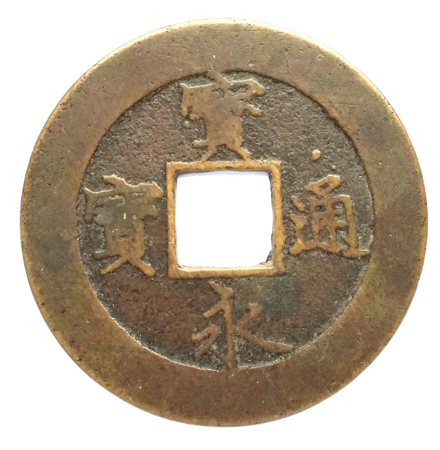 L7060, Japan Hoei Tsu-ho Coin (宝永通宝), 10 Mon, 1708 KM#57