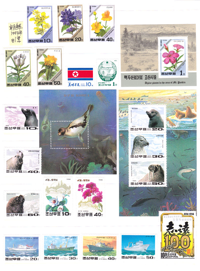 L4024, Korea 1994 Year Stamps (48 pcs Stamps and 37 pcs SS/MS), MNH